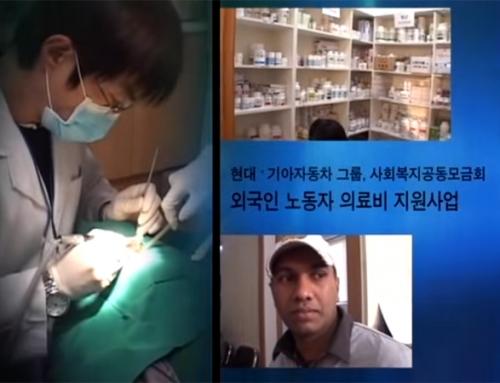 희년의료공제회 의료지원 영상
